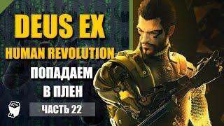 Deus Ex Human Revolution прохождение 22 Порт Беллтауэр Попадаем в плен Все серии Deus Ex  httpsgooglbQ2Q4g Описание Бывший