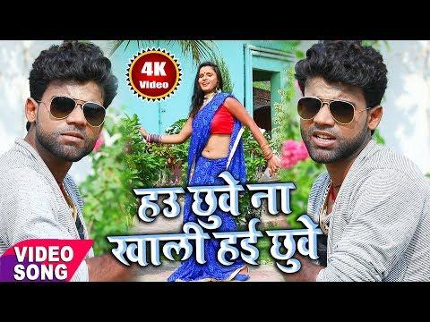हउ छुवे ना खाली हई छुवे - Hau Chhuwe Na Khali Hai Chuwe !! Chandan Chanchal Bhojpuri Video Songs