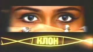 Сериал Клон на канале ТРК Украина/ Анонс 1/ 2007 год