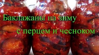 Баклажаны на зиму с перцем и чесноком, ВКУСНО