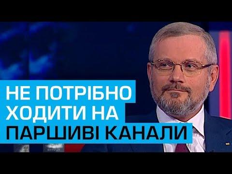 Не потрібно, пане Вілкул, ходити на паршиві канали - Ганапольський