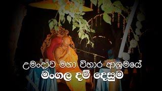 උමංදාව විහාර අරමේ මංගල දම් දෙසුම ( The first sermons at Umandawa)