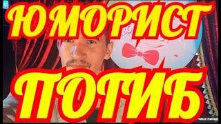 Смотреть видео РОССИЯ ПЛАЧЕТ....БОЛЬШЕ НЕ УВИДИМ ЕГО НА СЦЕНЕ....ПОГИБ ИЗВЕСТНЫЙ КОМИК....СЛЕЗ НЕ СДЕРЖАТЬ. онлайн