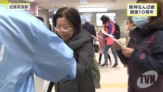 YouTube動画:阪神・近鉄つながって10周年