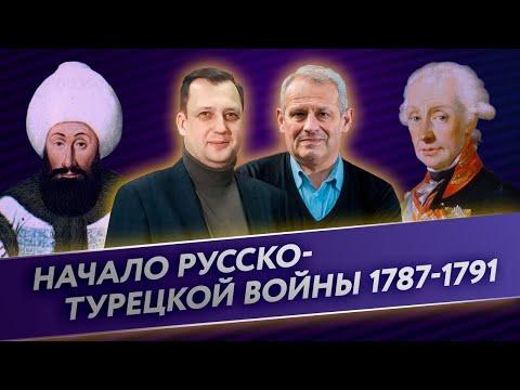 Начало русско-турецкой войны 1787-1791 годов/Егор Яковлев и Борис Кипнис