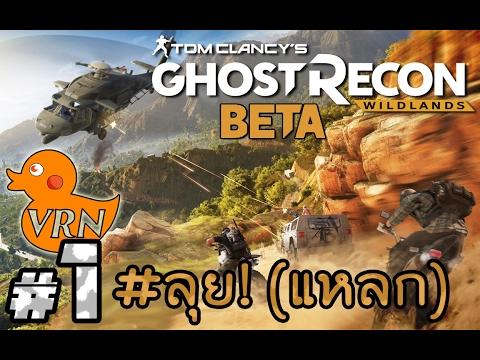เกมทดลองเล่นฟรีสุดมันส์!!! - Tom Clancy's Ghost Recon: Wildlands [BETA]
