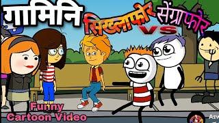 गामिनि सिख्लाफोर Vs सेंग्राफोर 😜 Funny Cartoon Video 🔥Bodoland Entertainment ||