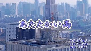 「あたたかい雨」真木ことみ カラオケ 2019年2月6日発売