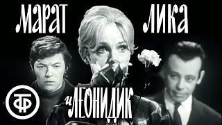 Марат, Лика и Леонидик. Театр Ленком (1971)