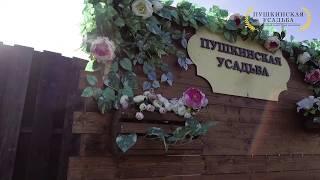 Усадьба Пушкинская 2019 - лучшее место для Вашей свадьбы