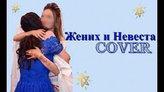 Nazrin Qumbatova Жених и Невеста (Cover)
