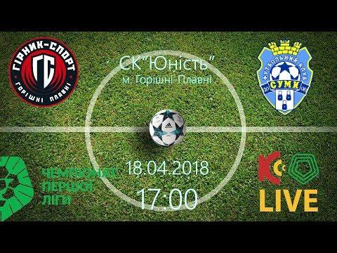 ФК 'Гірник-Спорт' - ФК 'Суми'   LIVE 17:00