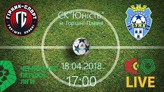 """ФК """"Гірник-Спорт"""" - ФК """"Суми""""   LIVE 17:00"""