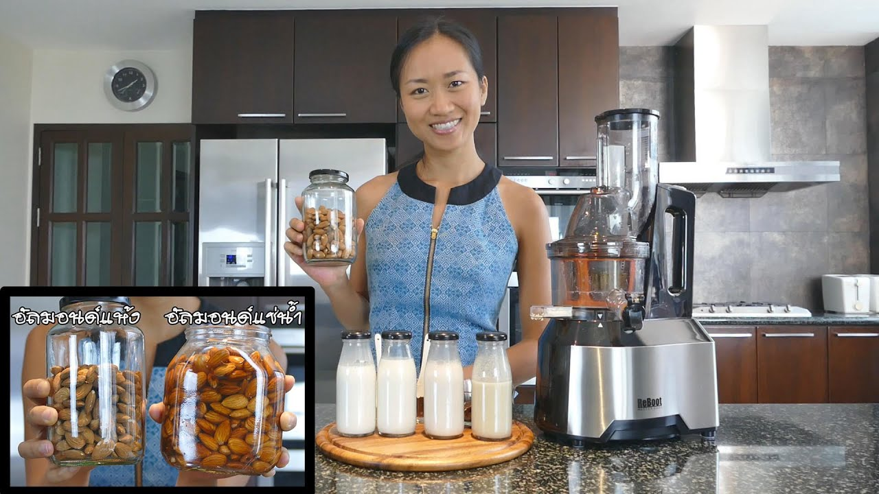 ??????????????????? How to make almond milk ????????????? ReBoot Master 6000 slow juicer - YouTube