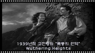 겨울에 추천하는 영화/1939년작 폭풍의 언덕/feat…