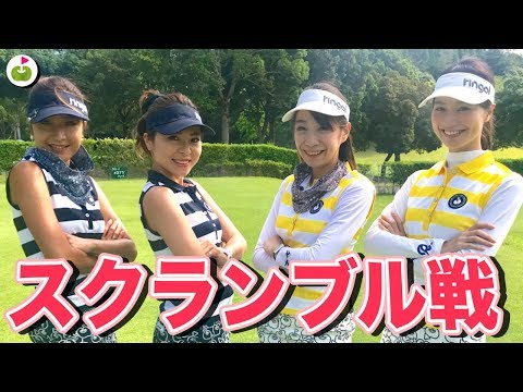 目指せ12アンダー!女子4人でスクランブル戦に出場しました【GDOチームスクランブル#1】
