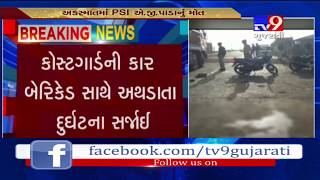 Porbandar: PSI died in an accident after being hit by car of coast guard official- Tv9