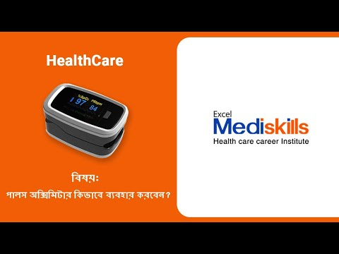 how-to-use-pulse-oximeter/excel-mediskills-a-healthcare-career-institute