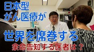 『水上治の健康増進バイブル』第34章  日本型がん医療 世界を席巻する