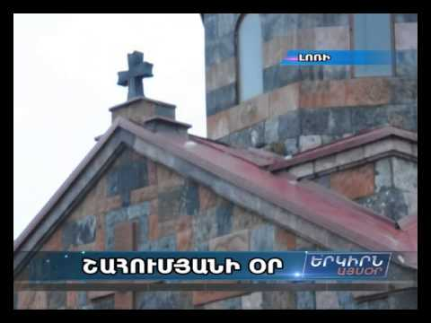 Լոռու մարզի Շահումյան համայնքում օծվել է Սուրբ Հակ