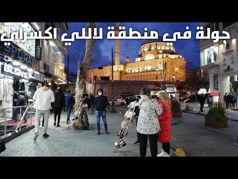 إسطنبول جولة في منطقة لاللي وأكسراي Lalelli Aksaray Istanbul