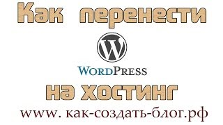 видео Хостинг с WordPress