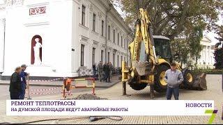 видео Аварийные службы в Одессе – аварийные службы Одесса
