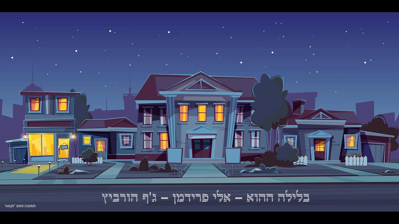 אלי פרידמן - בלילה ההוא | Eli Friedman
