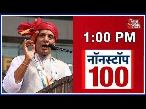 Non Stop 100: Rajnath Singh Inaugurates Civil Services Day function