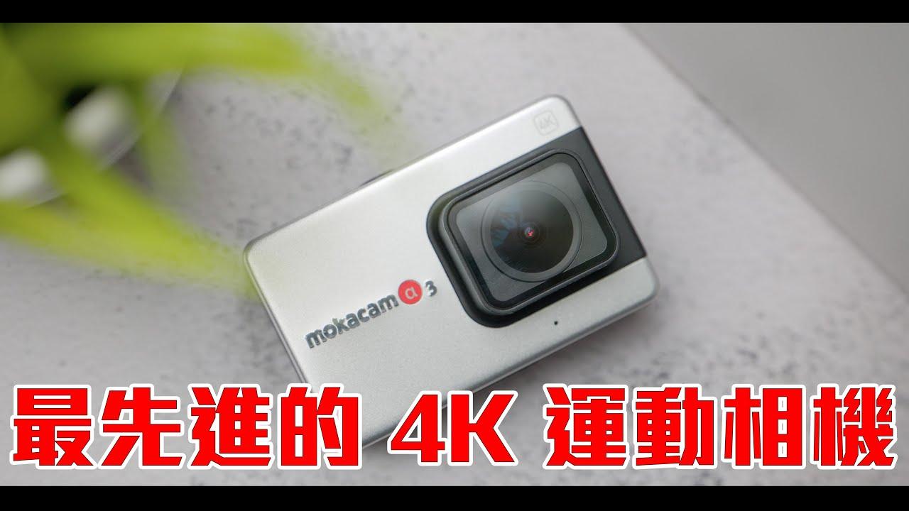 【Techris】最先進的 4K 運動相機!Mokacam Alpha 3 Flip!