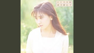 Provided to YouTube by キャニオン あいまい · Mamiko Takai こころ日和 ℗ PONY CANYON INC. Released on: 1987-07-05 Lyricist: Keiko Asou Composer: ...