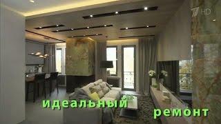 Владимир Стеклов - Идеальный ремонт 22.10.16