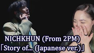 First Impression of NICHKHUN (From 2PM) 「Story of... (Japanese ver.)」 | Eonni88