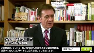 【櫻LIVE】第126回 - ケントギルバート・弁護士/タレント × 櫻井よしこ(プレビュー版) thumbnail