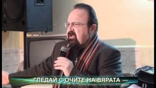 Очите на вярата - Благовест Белев в Козарево