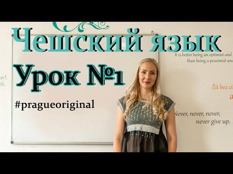 Чешский язык с нуля | Урок чешского языка 1.