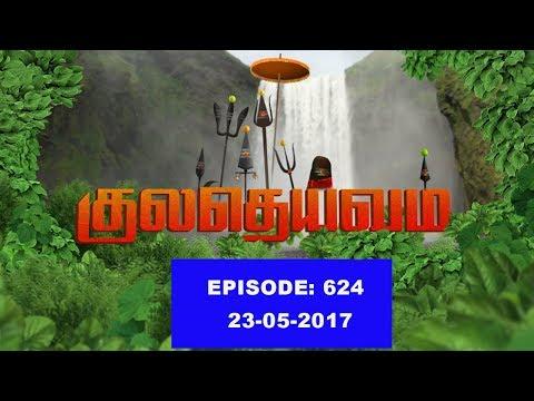 kuladheivam SUN TV Episode - 624 (23-05-17)