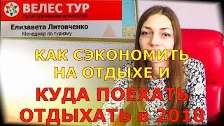 видео Как сэкономить на отдыхе в России и за границей. Универсальные советы