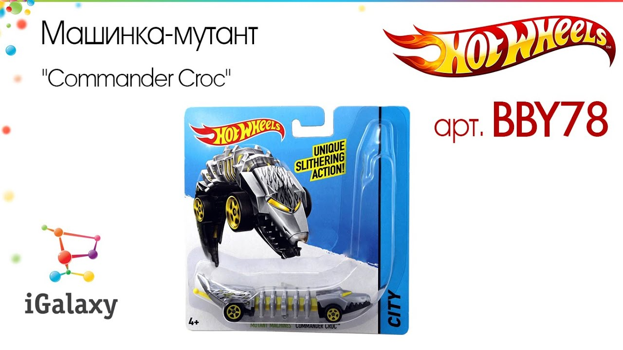 Hot Wheels Mutant Machines Mutation Lab /Трек Hot Wheels Мутанты .