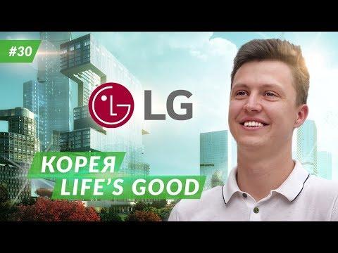Корея. Экскурсия в компанию LG. Недвижимость в Сеуле   Артем Майдан