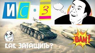 ИС-3 Как затащить бой?  | World of Tanks