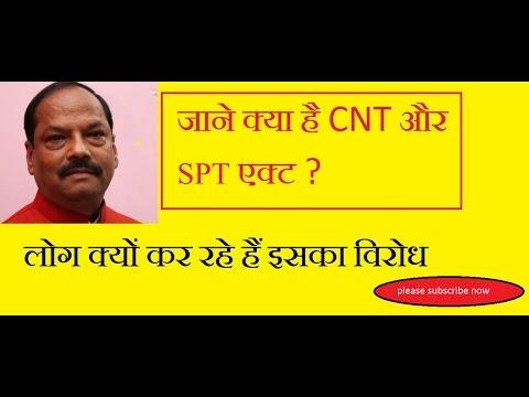 CNT SPT act jharkhand hindi