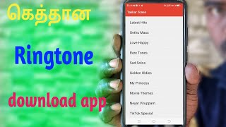 all-tamil-ringtone-download-love-sad-all-types-of-ringtone-download-app-tamil-android-tips