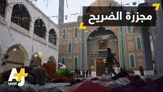 تنظيم الدولة الإسلامية يتبنى تفجير ضريح صوفي في باكستان