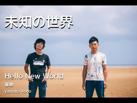 Hello New World - 未知の世界 [Official Music Video]