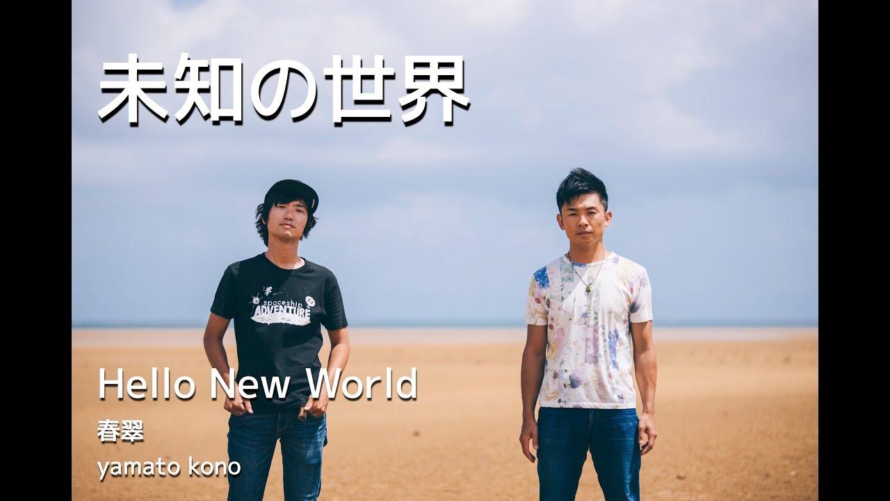 Hello New World  - 未知の世界  [Official Music Video]