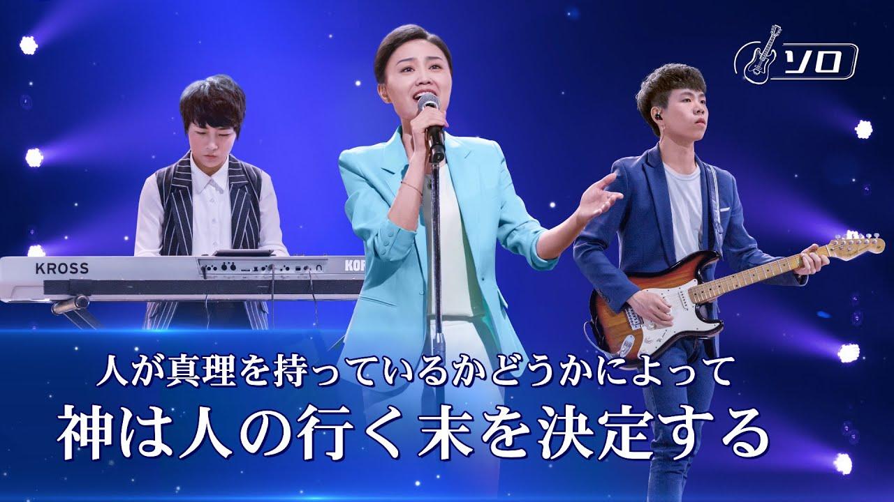 キリスト教の歌 MV「人が真理を持っているかどうかによって神は人の行く末を決定する」日本語字幕
