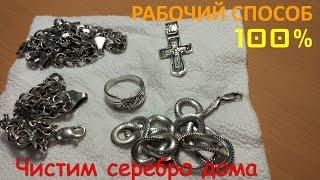 Как почистить серебро в домашних условиях: 100% результат