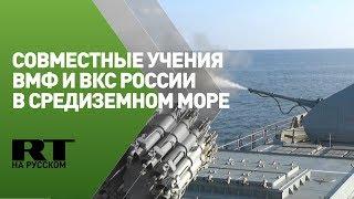 Совместные учения ВМФ и ВКС России в Средиземном море — видео