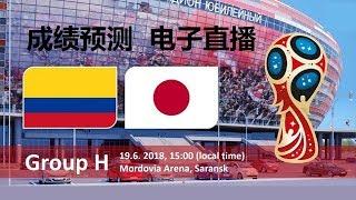 世界杯2018 | 哥伦比亚 VS 日本 | 电子球赛直播 | 成绩预测 | 谁会胜?